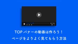 【動画は必要か】プロジェクトページを成功させる動画制作